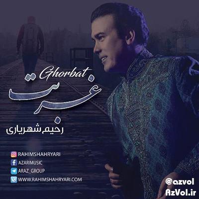 رحیم شهریاری - غربت